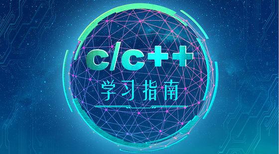 C语言/C++学习指南(零基础入门)