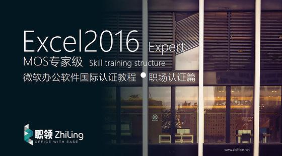 微软办公软件国际认证(MOS)-Excel2016专家级