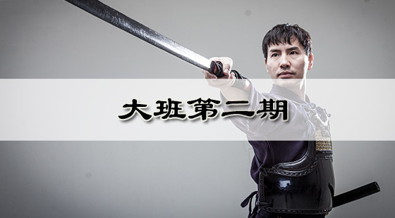 《中华幼儿武术》幼儿武术六级课程