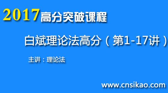白斌理论法高分(第1~17讲)2017司法考试高分突破华夏智联司法考试