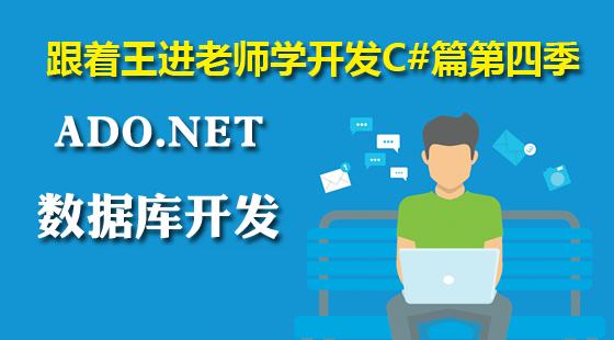 跟着王进老师学开发C#篇第四季:ADO.NET数据库开发视频课程