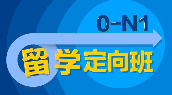 日语入门至高级0-N1留学定向班