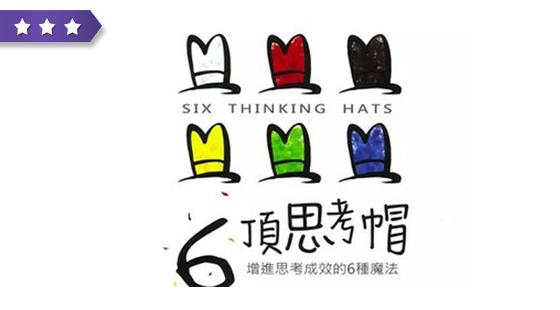 第113期(2017-5-20)陈龙-六顶思考帽--精英人士的决策思维