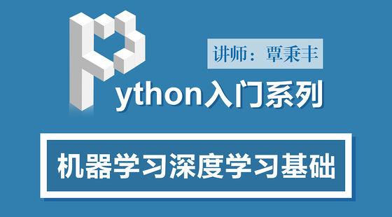 3天搞定机器学习深度学习基础-Python入门课程