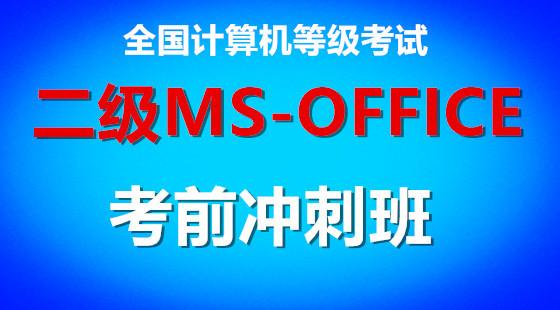 最新全国计算机二级MS-OFFICE(23套冲刺课程班)