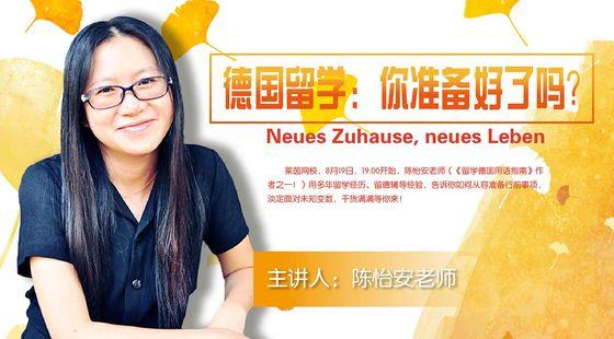 (直播回放)德国留学:你准备好了吗?NeuesZuhause,neuesLeben