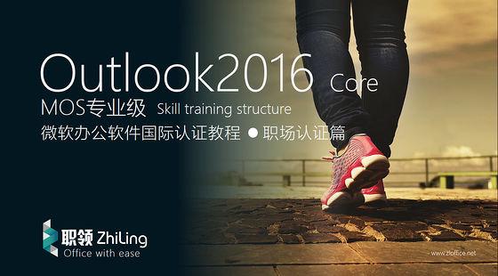 微软办公软件国际认证(MOS)-Outlook2016专业级