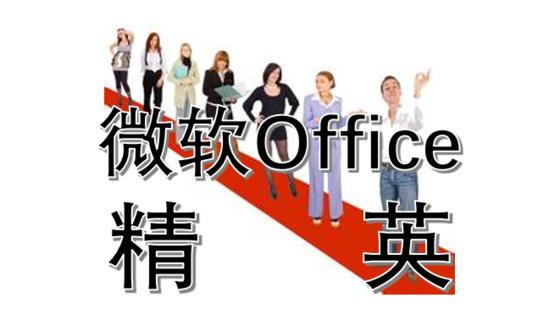 Office高级-PPT高级-演示文稿的放映