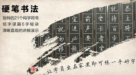 王乃琳实用连笔字微课堂--全集60讲