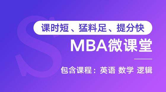 MBA/MPACC/MEM联考微课堂 | 教你一招攻克一类题型!