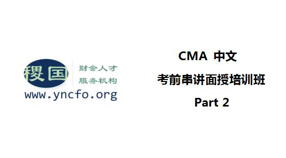 CMA中文考前串讲面授班Part2