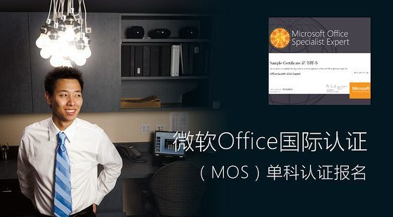 微软Office国际认证(MOS)单科认证(Excel2016报名专用)