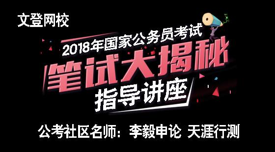 【特价推广】2018国家/河北省公务员考试大揭秘——公考社区名师李毅&天涯