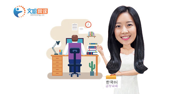 【试听】韩语初级入门发音课程