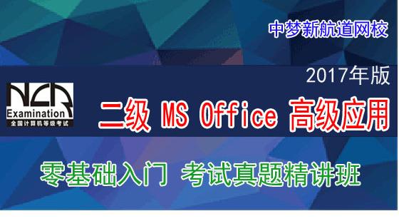 二级MS Office 全真考题精讲(2017年版)