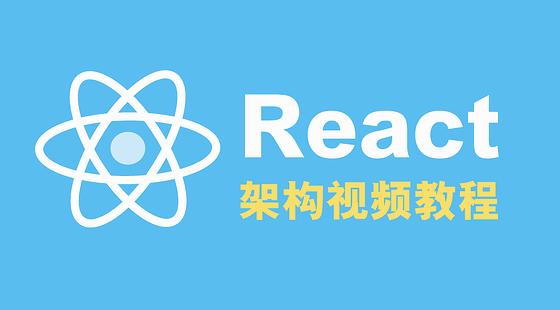 珠峰最新React架构课程全套视频