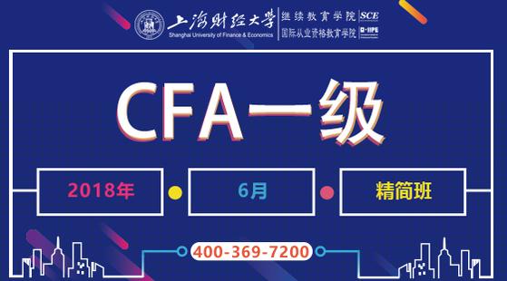 18年6月CFA一級精簡班