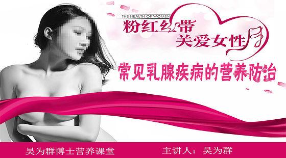吴为群博士营养课堂:乳腺疾病的有效防治