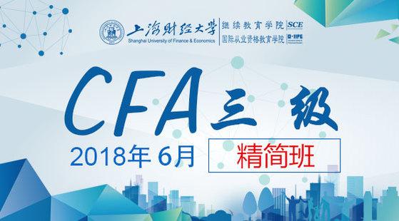 18年6月CFA三級精簡班
