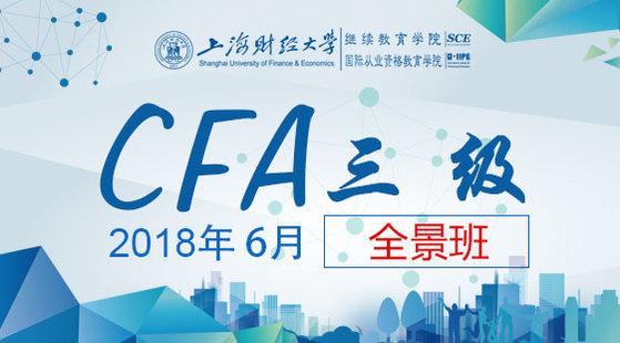 18年6月CFA三級全景班