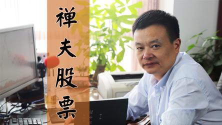 禅夫股票实战交易指导直播课程