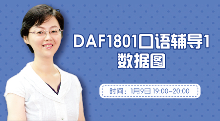 DAF1801口语辅导1:数据图