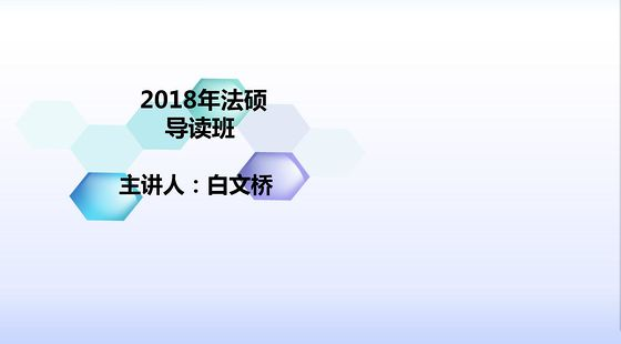 2018年法硕考前导读(法学/非法学)