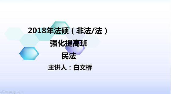2018年法硕强化提高班(非法学)—民法学