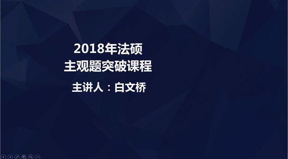 2018年法硕主观题突破课程(非法学)-刑法学
