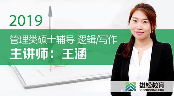 2019/2018.01.20MBA导学逻辑与写作