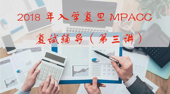 2月25日复旦MPACC复试总论第三讲--刘老师