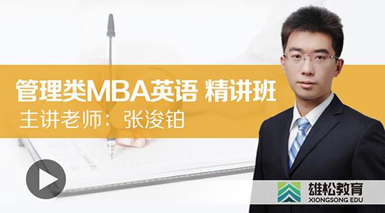 MBA辅导英语-词汇(二)