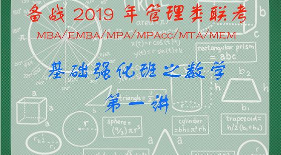 3月11日基础强化班之数学第一讲——殷老师