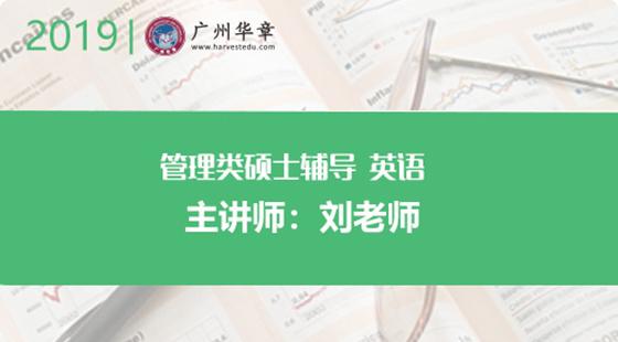 2019/2018.03.17MBA英语词汇(三)