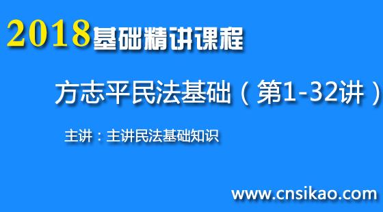 方志平民法基础(第1~32讲)2018华夏智联司法考试基础精讲课程