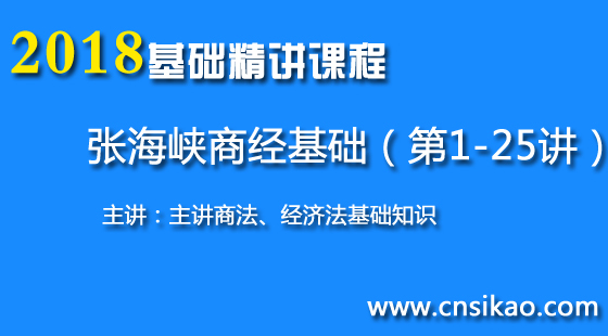 张海峡商经基础(第1~25讲)2018华夏智联司法考试基础精讲课程