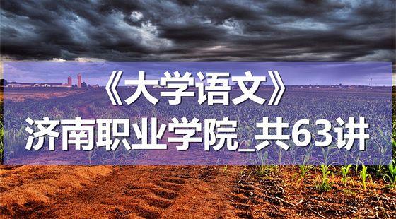 K8092_《大学语文》_济南职业学院_共63讲