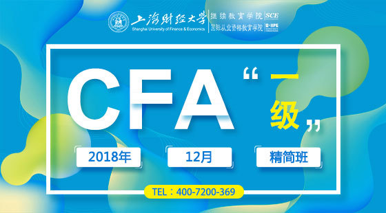 18年12月CFA一級精簡班
