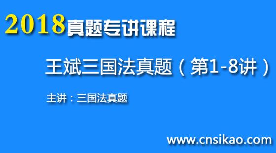 王斌三国法真题(第1~8讲)22018华夏智联澳门皇冠APP专讲课程