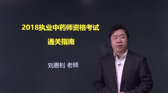 2018年执业中药师通关指南