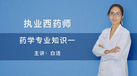 执业西药师-白洁-药学专业知识一试听课