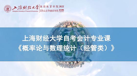 上海財經大學自考會計專業課《概率論與數理統計(經管類)》