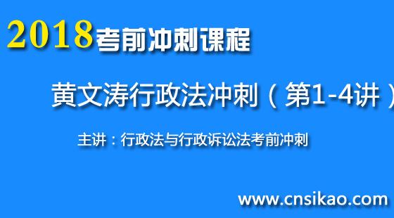 黄文涛行政法冲刺(第1~4讲)2018华夏智联法考考前冲刺课程
