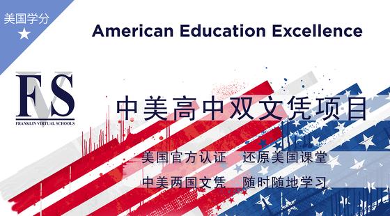 中美高中雙文憑項目(dual diploma)-初級