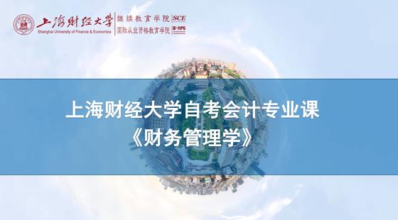上海財經大學自考會計專業課《財務管理學》