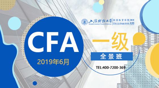 2019年6月CFA?一級全景班