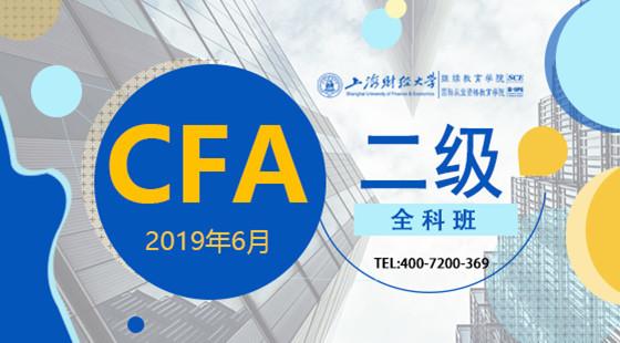 2019年6月CFA?二級全科班