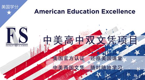 中美高中双文凭项目(dualdiploma)-中级套餐(课程+课程+保录全美排名50-150名大学)