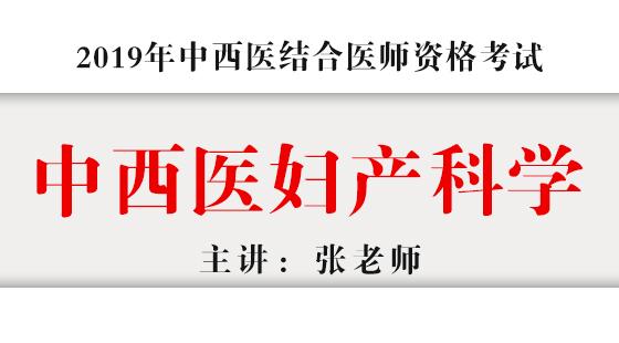 中西醫婦產科學