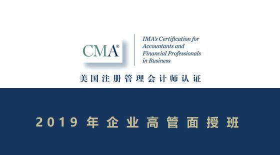2019年CMA企业高管面授班